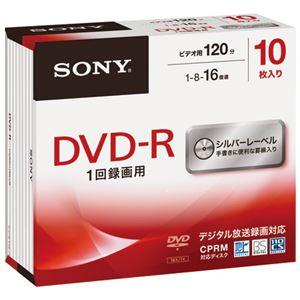(まとめ)ソニー録画用DVD‐R10枚10DMR12MLDS【×10セット】