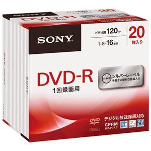 (まとめ) ソニー 録画用DVD‐R 20枚 20DMR12MLDS【×5セット】