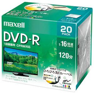 (まとめ)マクセル株式会社録画用DVD-R20枚DRD120WPE.20S【×5セット】
