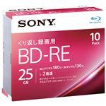 (まとめ) ソニー 録画用BD-RE 25GB 10枚 10BNE1VJPS2【×5セット】