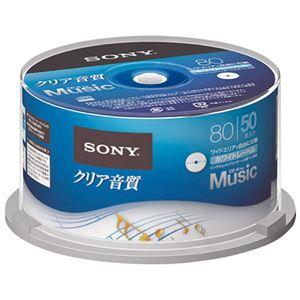 (まとめ)ソニー音楽用CDR50枚50CRM80HPWP【×3セット】