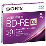 (まとめ) ソニー 録画用BD-RE 50GB 5枚 5BNE2VJPS2【×3セット】