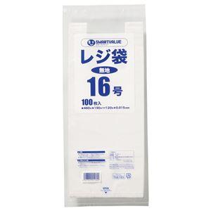 (まとめ)スマートバリューレジ袋16号100枚B916J【×30セット】