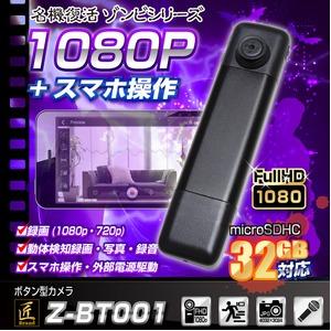 【小型カメラ】ボタン型カメラ(匠ブランド ゾンビシリーズ)『Z-BT001』 - 拡大画像