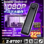 ボタン型カメラ(匠ブランド ゾンビシリーズ)『Z-BT001』