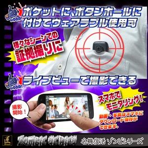 【小型カメラ】ボタン型カメラ(匠ブランド ゾンビシリーズ)『Z-BT001』