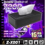 【小型カメラ】ティッシュボックス型カメラ(匠ブランド ゾンビシリーズ)『Z-X001』の画像