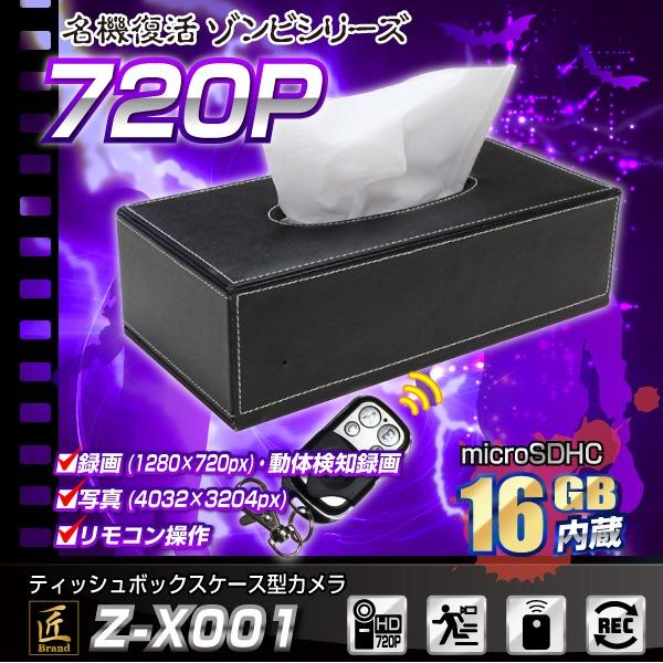 【小型カメラ】ティッシュボックス型カメラ(匠ブランド ゾンビシリーズ)『Z-X001』f00