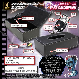 【小型カメラ】ティッシュボックス型カメラ(匠ブランド ゾンビシリーズ)『Z-X001』