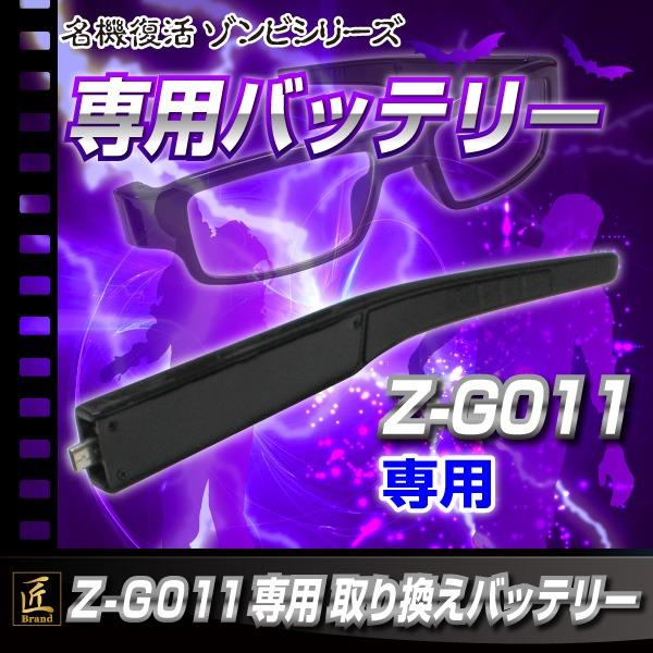 メガネ型ビデオカメラ『Z-G011』取り換えバッテリーf00