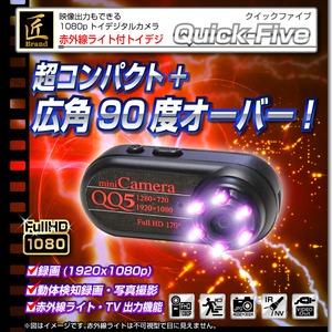 【小型カメラ】トイデジタルカメラ(匠ブランド)『クイックFIVE』(クイックファイブ) - 拡大画像