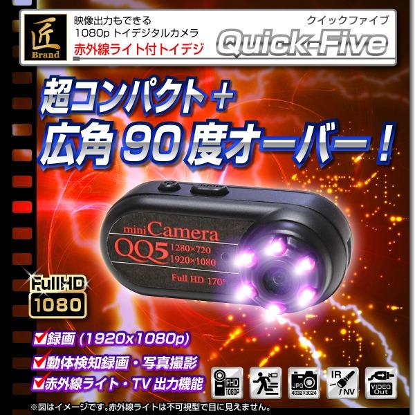 【小型カメラ】トイデジタルカメラ(匠ブランド)『クイックFIVE』(クイックファイブ)f00