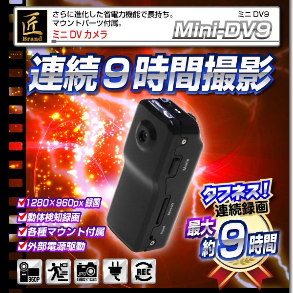 【小型カメラ】ミニDVカメラ(匠ブランド)『Mini-DV9』(ミニDV9)f00