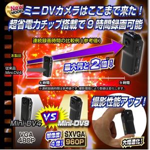【小型カメラ】ミニDVカメラ(匠ブランド)『Mini-DV9』(ミニDV9) h02