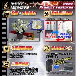 【小型カメラ】ミニDVカメラ(匠ブランド)『Mini-DV9』(ミニDV9) f04