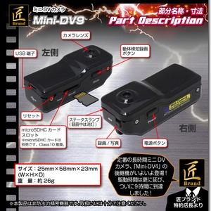 【小型カメラ】ミニDVカメラ(匠ブランド)『Mini-DV9』(ミニDV9) f05