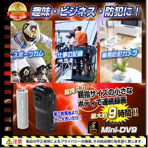 【小型カメラ】ミニDVカメラ(匠ブランド)『Mini-DV9』(ミニDV9) f06