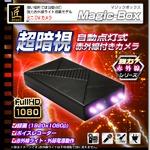 【小型カメラ】ミニDVカメラ(匠ブランド)『Magic-Box』(マジックボックス)の画像