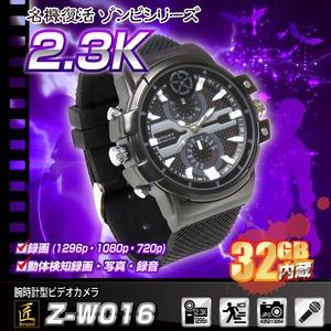 【小型カメラ】腕時計型カメラ(匠ブランド ゾンビシリーズ)『Z-W016』 - 拡大画像