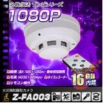 【小型カメラ】火災報知器型カメラ(匠ブランド ゾンビシリーズ)『Z-FA003』の画像
