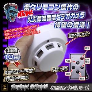 【小型カメラ】火災報知器型カメラ(匠ブランド ゾンビシリーズ)『Z-FA003』