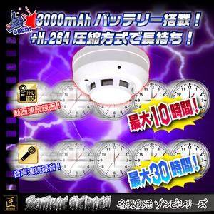 【小型カメラ】火災報知器型カメラ(匠ブランド ゾンビシリーズ)『Z-FA003』 f05