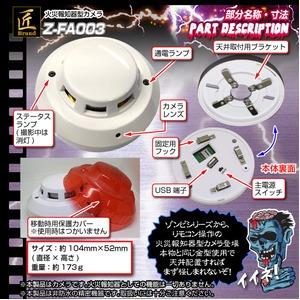 【小型カメラ】火災報知器型カメラ(匠ブランド ゾンビシリーズ)『Z-FA003』 f06