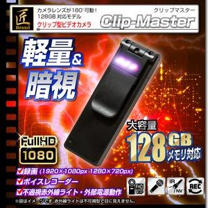 【小型カメラ】クリップ型ビデオカメラ(匠ブランド)『Clip-Master』(クリップマスター) - 拡大画像
