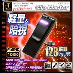 【小型カメラ】クリップ型ビデオカメラ(匠ブランド)『Clip-Master』(クリップマスター)