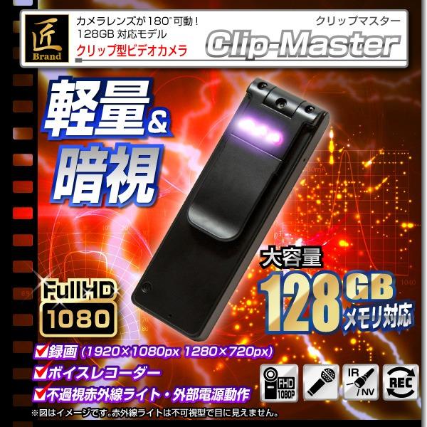 【小型カメラ】クリップ型ビデオカメラ(匠ブランド)『Clip-Master』(クリップマスター)f00