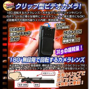 【小型カメラ】クリップ型ビデオカメラ(匠ブラン...の紹介画像2