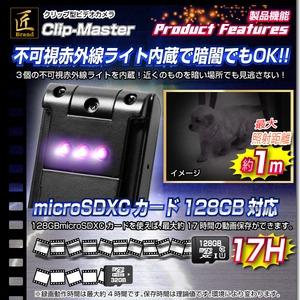【小型カメラ】クリップ型ビデオカメラ(匠ブラン...の紹介画像3
