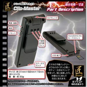 【小型カメラ】クリップ型ビデオカメラ(匠ブラン...の紹介画像5