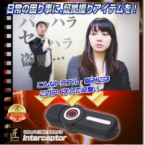【小型カメラ】USBメモリ型ビデオカメラ(匠ブランド)『Interceptor』(インターセプター)