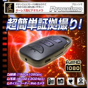 【小型カメラ】キーレス型ビデオカメラ(匠ブランド)『prossimo』(プロッシモ) - 拡大画像