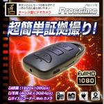 キーレス型ビデオカメラ(匠ブランド)『prossimo』(プロッシモ)