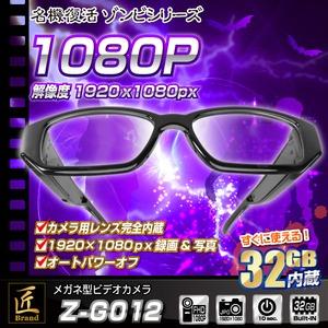 【小型カメラ】メガネ型ビデオカメラ(匠ブランド ゾンビシリーズ)『Z-G012』 - 拡大画像