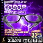 メガネ型ビデオカメラ(匠ブランド ゾンビシリーズ)『Z-G012』