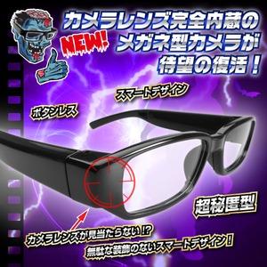 【小型カメラ】メガネ型ビデオカメラ(匠ブランド ゾンビシリーズ)『Z-G012』 h02