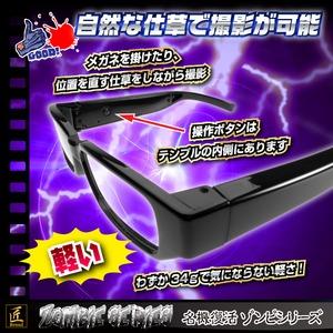 【小型カメラ】メガネ型ビデオカメラ(匠ブランド ゾンビシリーズ)『Z-G012』 h03