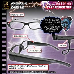 【小型カメラ】メガネ型ビデオカメラ(匠ブランド ゾンビシリーズ)『Z-G012』 f05