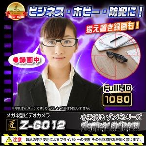 【小型カメラ】メガネ型ビデオカメラ(匠ブランド ゾンビシリーズ)『Z-G012』 f06