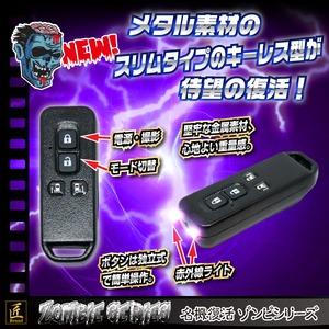 【小型カメラ】キーレス型ビデオカメラ(匠ブランド ゾンビシリーズ)『Z-K009』 h02