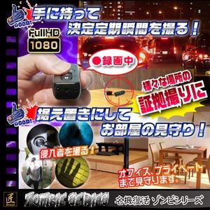 【小型カメラ】キーレス型ビデオカメラ(匠ブランド ゾンビシリーズ)『Z-K009』 h03