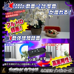 【小型カメラ】キーレス型ビデオカメラ(匠ブランド ゾンビシリーズ)『Z-K009』 f04
