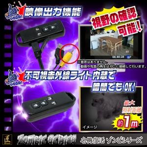 【小型カメラ】キーレス型ビデオカメラ(匠ブランド ゾンビシリーズ)『Z-K009』 f05
