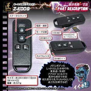 【小型カメラ】キーレス型ビデオカメラ(匠ブランド ゾンビシリーズ)『Z-K009』 f06
