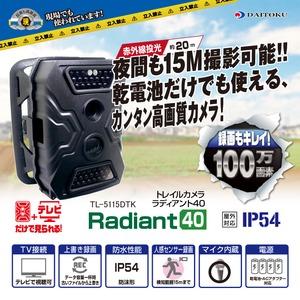【トレイルカメラ】赤外線ライト搭載トレイルカメラ『Radiant40』(ラディアント40)