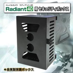 【トレイルカメラ】ラディアント40用 セキュリティボックス 商品画像