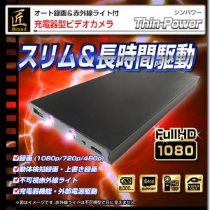 モバイル充電器型ビデオカメラ(匠ブランド)『Thin-Power』(シンパワー)